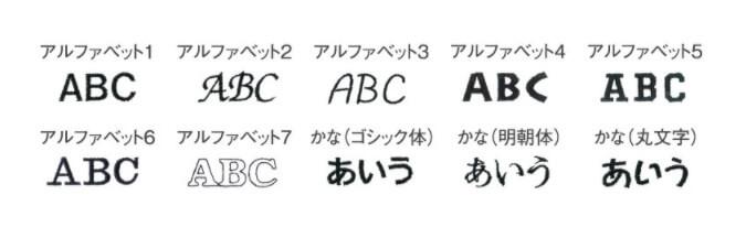 ブラザー fm2000d 内蔵文字刺しゅう アルファベット7書体 かな3書体