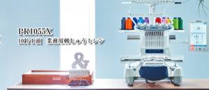 ブラザー PR10555X 10針1頭 業務用刺しゅうミシン