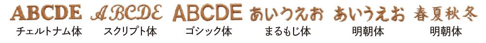 ジャノメ ハイパークラフト850 内蔵文字刺しゅう アルファベット 3書体 かな 2書体