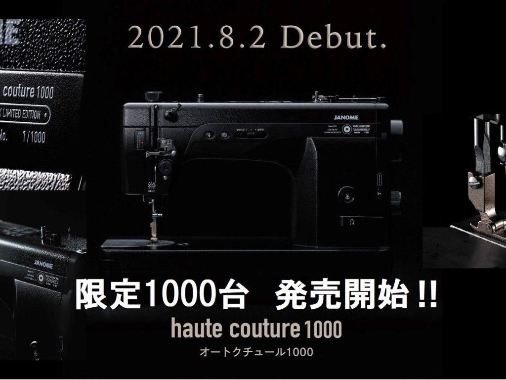 ジャノメ 職業用直線専用ミシン オートクチュール1000 本日発売開始