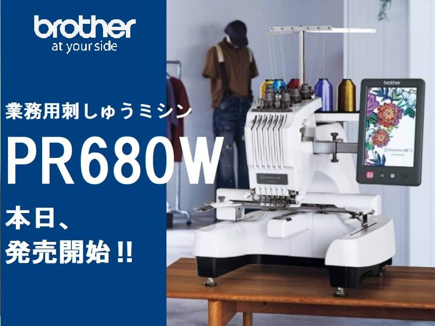ブラザーPR680W
